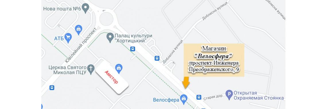 http://velosfera.com.ua